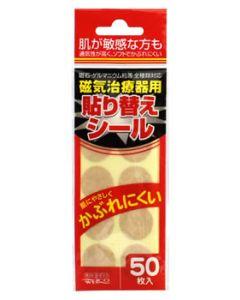 ウエルコ 磁気治療器用 貼り替えシール (50枚入)