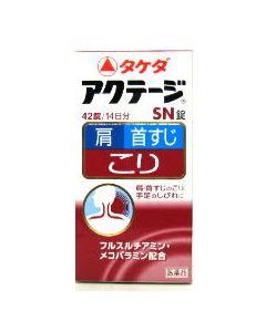 【第3類医薬品】タケダ アクテージSN錠 (42錠) 【セルフメディケーション税制対象商品】