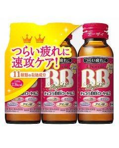 エーザイ チョコラBBローヤル2 (50mL×3本) チョコラBB ミニドリンク剤 【指定医薬部外品】
