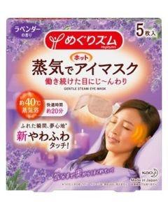 花王 めぐりズム 蒸気でホットアイマスク ラベンダーの香り (5枚入)