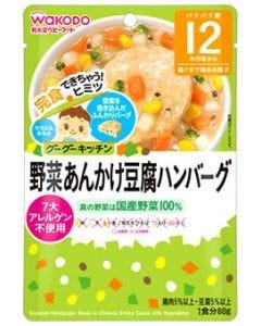 和光堂ベビーフード グーグーキッチン 野菜あんかけ豆腐ハンバーグ (80g) 12ヶ月頃から 歯ぐきで噛める固さ ※軽減税率対象商品
