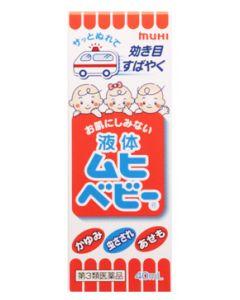 【第3類医薬品】池田模範堂 液体ムヒベビー (40mL) かゆみ・虫さされ・あせもに