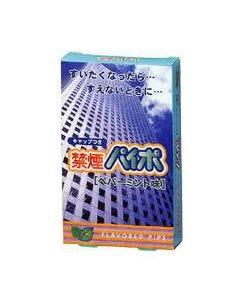 マルマンバイオ 禁煙パイポ 【ペパーミント味】 (3本入り)