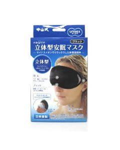 中山式 magico マジコ 立体型安眠マスク 【ブラック】 アイマスク