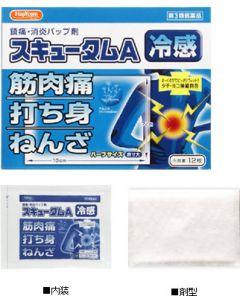 【第3類医薬品】HapYcom ハピコム 鎮痛・消炎ハップ剤 スキュータムA 冷感 【14cm×10cm】 (12枚)