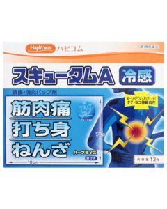 【第3類医薬品】HapYcom ハピコム 鎮痛・消炎ハップ剤 スキュータムA 冷感 10cm×7cm (12枚)