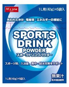エムズワン スポーツドリンクパウダー 1L用 (42g×5袋入) 粉末清涼飲料 ※軽減税率対象商品