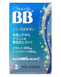 【第3類医薬品】エーザイ チョコラBBルーセントC (180錠) シミ、そばかすに 【送料無料】