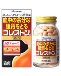 【第3類医薬品】久光製薬 高コレステロール改善薬 血中の余分な脂質をとる コレストン (168カプセル) 【送料無料】 【セルフメディケーション税制対象商品】