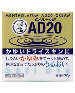 【第3類医薬品】ロート製薬 メンソレータムAD20 クリームタイプ (70g)