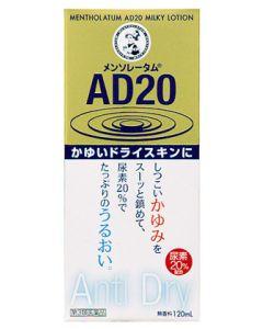 【第3類医薬品】ロート製薬 メンソレータムAD20 乳液タイプ (120ml)