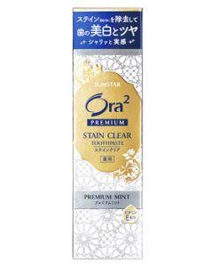 サンスター Ora2 オーラツー プレミアム ステインクリアペースト プレミアムミント (100g) 歯磨き粉 【医薬部外品】