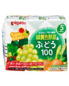 【特売セール】 ピジョン ベビー飲料 緑黄色野菜&ぶどう100 【5・6ヵ月頃から】 (125ml×3パック)  ※軽減税率対象商品