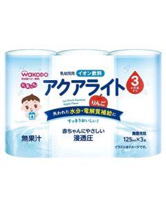 【特売セール】 和光堂 ベビー飲料 元気っち アクアライト りんご (125ml×3本) 3ヶ月頃から イオン飲料 ※軽減税率対象商品