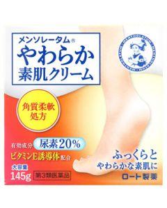【第3類医薬品】ロート製薬 メンソレータム やわらか素肌クリームU (145g) 皮フ軟化薬
