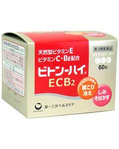 【第3類医薬品】第一三共ヘルスケア ビトン-ハイECB2 (2g×60包)
