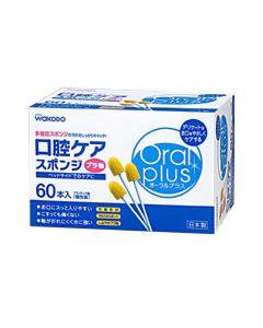和光堂 オーラルプラス 口腔ケアスポンジ プラ軸 多機能スポンジ (60本入)