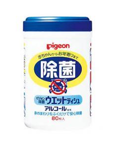 【☆】 ピジョン 除菌ウエットティシュ アルコール含有 (80枚入)