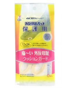 【※】 横山製薬 イボコロリのフットケア 外反母趾パッド 保護用 (6個入)