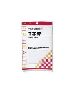 【◆】 ピップ ヘルス T字帯 綿100% 33cm×105cm (1枚入)