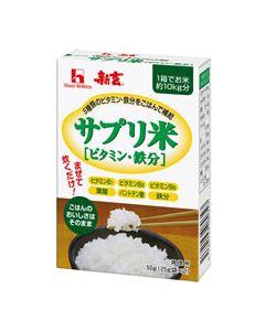 ハウスウェルネス サプリ米 ビタミン・鉄分 お米にまぜて炊くだけ! (25g×2袋) ※軽減税率対象商品