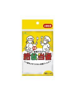 【☆】 ピップ ヘルス 給食マスク 給食当番 小学生用 名前シール付 (1枚入)