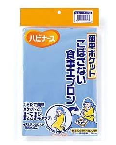 ピジョン ハビナース 簡単ポケット こぼさない食事エプロン ブルー 長さ106cm×幅70cm