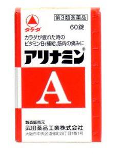 【第3類医薬品】タケダ アリナミンA (60錠)