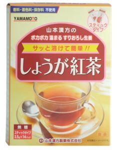 【◇】 山本漢方 しょうが紅茶 無糖 スティックタイプ (3.5g×14パック) ※軽減税率対象商品