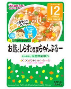 和光堂ベビーフード グーグーキッチン お麩としらすの豆腐ちゃんぷるー (80g) 12ヶ月頃から 歯ぐきで噛める固さ ※軽減税率対象商品
