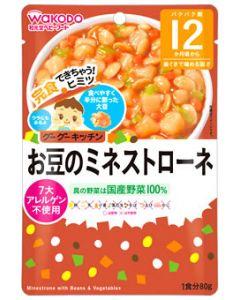 和光堂ベビーフード グーグーキッチン お豆のミネストローネ (80g) 12ヶ月頃から 歯ぐきで噛める固さ ※軽減税率対象商品