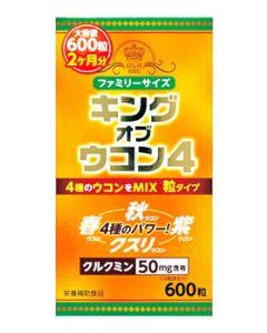 キング・オブ・ウコン4 (600粒) 【送料無料】 ※軽減税率対象商品