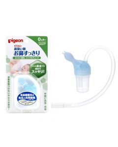 ピジョン 鼻吸い器 お鼻すっきり 収納しやすい専用保管ケース付き