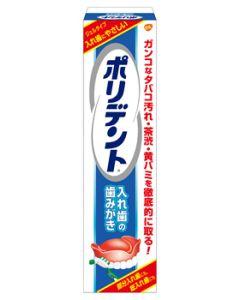 アース製薬 グラクソ・スミスクライン ポリデント 入れ歯の歯みがき (95g) ハミガキ