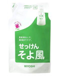 ミヨシ石鹸 液体せっけん そよ風 リフィル つめかえ用 (1000mL) 詰め替え用 洗濯用せっけん 液体洗剤