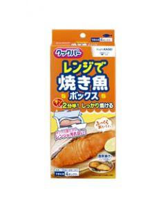 旭化成 クックパー レンジで焼き魚ボックス 電子レンジ調理用ボックス(焼き魚用) 1切れ用 (4ボックス入)