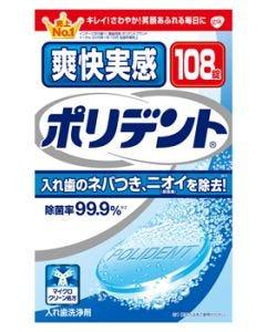 アース製薬 グラクソ・スミスクライン 爽快実感 ポリデント (108錠) 入れ歯洗浄剤