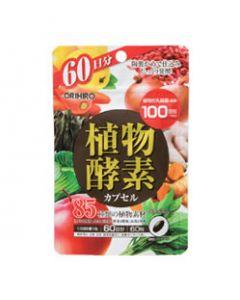 オリヒロ 植物酵素カプセル 酵素 60日分 (60粒) ※軽減税率対象商品