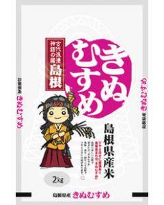 【令和2年度産米】 島根県産米 きぬむすめ (2kg) ※軽減税率対象商品