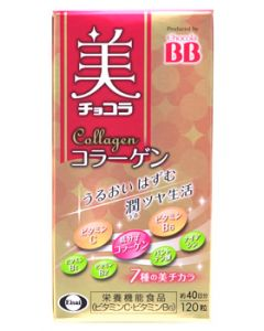 エーザイ チョコラBB 美チョコラ コラーゲン 約40日分 (120粒) 栄養機能食品 ※軽減税率対象商品
