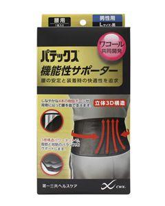 第一三共ヘルスケア パテックス 機能性サポーター 腰用 男性用 Lサイズ 黒 (1枚入) 【送料無料】