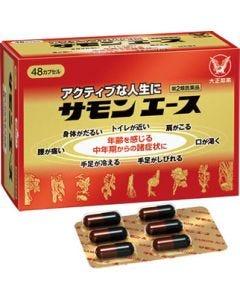 【第2類医薬品】大正製薬 サモンエース (48カプセル) 【送料無料】
