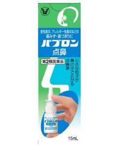 【第2類医薬品】大正製薬 パブロン点鼻 (15ml)