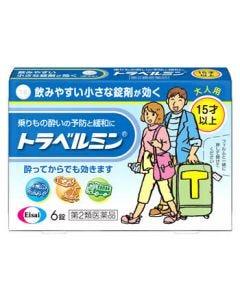 【第2類医薬品】エーザイ トラベルミン (6錠)