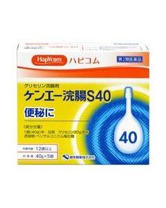 【第2類医薬品】ハピコム ケンエー浣腸S40 (40g×5個入)