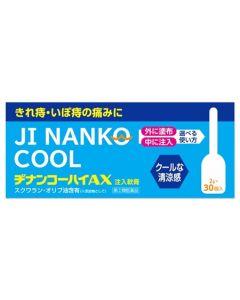【第(2)類医薬品】ムネ製薬 ヂナンコーハイAX (2g×30個)