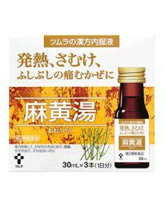 【第2類医薬品】ツムラ ツムラ漢方内服液麻黄湯 (30mL×3本)