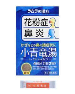 【第2類医薬品】ツムラ ツムラ漢方 小青竜湯エキス顆粒 (8包)