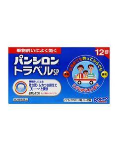 【第2類医薬品】ロート製薬 パンシロントラベルSP (12錠)