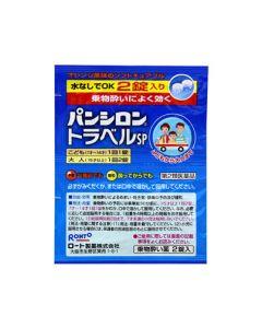 【第2類医薬品】ロート製薬 パンシロントラベルSP (2錠)